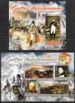 Кот дИвуар 2016 год. Наполеон. Война с Россией 1812-1814 гг., блок и малый лист
