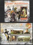 Кот дИвуар 2016 год. Наполеон. Война 1806-1807 гг., блок и малый лист