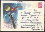 ХМК 59-163 В честь достижения Луны Советской космической ракетой, 3.10.59 г. прошел почту