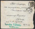 Конверт прошел почту Одесса - Новый-Санджари, 1927 год