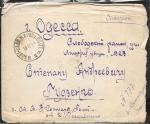 Конверт прошел почту Новый-Санджари - Одесса, 1924 год