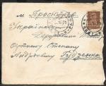 Конверт прошел почту в Проскуров, 1925 год