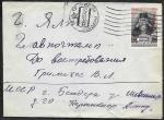 Конверт прошел почту Бендеры - Ялта, 1959 год