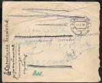 Конверт прошел почту Каменец - Сахновщина, 1926 год
