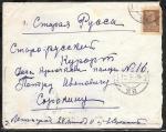 Конверт прошел почту Ленинград - Старая Русса, 1925 год