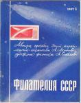 Журнал Филателия СССР № 1 1967 год