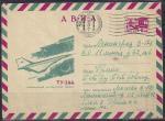 """ХМК. АВИА. Сверхзвуковой пассажирский самолёт """"Ту-144"""". № 68-628, 02.12.1968 год, прошёл почту"""