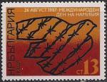 Болгария 1987 год. Международный день Намибии. 1 марка