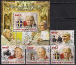 Конго 2015 год. Папа Иоанн Павел Второй. 4 гашеные марки + блок