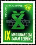 Югославия 1965 год. Непочтовая марка. 9-я международная ярмарка техники