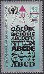 ГДР 1990 год. Международный год ликвидации неграмотности. 1 марка