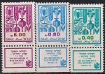 Израиль 1983 год. Фрукты Земли Ханаан. 3 марки с купоном