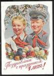 Почтовая карточка № 103. Прошла почту 1956 год. Поздравляем с праздником 1 мая!