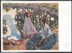 Почтовая карточка. Худ. В.Э. Борисов-Мусатов. Водоем, 1927 год
