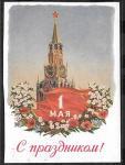 Почтовая карточа № 32 прошла почту 1954 год. С Праздником! 1 мая