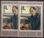 СССР 1975 год. Армянский поэт А. Исаакян (4441). Разновидность - темный цвет (марка справа)