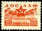 Непочтовая марка ДОСААФ оранжевая 1974 год. Членский взнос 30 копеек (18 х 25 мм)