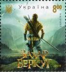 Украина 2019 год. Захар Беркут. 1 марка (UA 1120)
