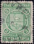 Ставропольская земская почта 1868-1902 год. 1 гашеная марка номиналом 3 копейки