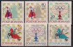 Румыния 1966 год. Шахматная Олимпиада в Гаване. 6 марок