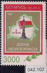 Беларусь 1997 год. День независимости. 1 марка (042.102)