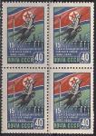 СССР 1960 год. 15 лет освобождению Кореи Советской армией. Квартблок