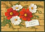 ПК С праздником 8 Марта! (Н. Колесников) Выпуск 10.06.1971 г. № 2073