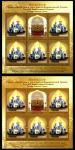 КНДР 2015 год. Совместный выпуск с Россией. Православный храм в честь Святой Живоначальной троицы Русской Православной Церкви. 2 листа