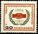 Болгария 1965 год. 20 лет ООН. 1 марка с наклейкой