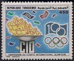 Тунис 1994 год. 100 лет Интернациональному Олимпийскому комитету. 1 марка