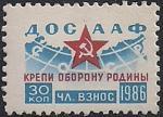 Непочтовая марка. 1986 год. ДОСААФ. Членский взнос 30 к.