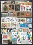 Годовой набор марок 1998 года. Марки, блоки