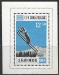 Албания 1963 год. Олимпийские игры в Токио. Инсбруке, блок