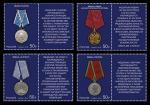 Россия 2019 год. Государственные награды Российской Федерации. Медали, 4 марки с купоном
