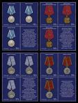 Россия 2019 год. Государственные награды Российской Федерации. Медали, 4 квартблока купонами