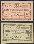 Пара 6 и 10 гривень. Проскуров. Украина. 1920 год