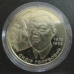 Монета 2 гривны. Украина 2008 г. Сидор Голубович 1873-1938 гг.