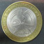 Биметалл 10 руб. 2005, 60 лет победы в ВОВ, СПМД, 1 монета из обращения