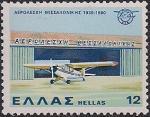Греция 1980 год. 50 лет аэроклубу в Салониках. 1 марка
