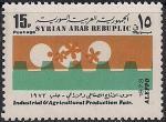 Сирия 1973 год. Выставка промышленных и сельскохозяйственных товаров в Алеппо. 1 марка