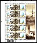 Бельгия 2003 год. Совместный выпуск с Россией. 150 лет дипломатических отношений с Россией. Колокола. Лист