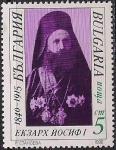 Болгария 1990 год.150 лет со дня рождения церковного и общественного деятеля Экзарха Иосифа I. 1 марка