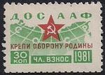 Непочтовая марка. 1981 год.  ДОСААФ. Членский взнос 30 к.
