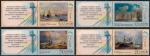 Россия 1995 год. 300 лет Российскому флоту в живописи. 4 марки с левым купоном