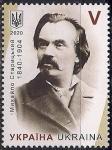 Украина 2020 год. Писатель М. Старицкий (UA1177). 1 марка