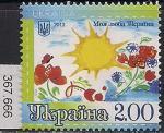 Украина 2012 год. Конкурс детского рисунка. 1 марка