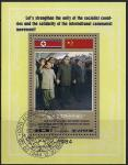 КНДР 1984 год. Визит президента Ким Ир Сена в Китай. 1 гашёный блок