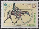 Болгария 1989 год. Фестиваль юмора и сатиры в Габрово. 1 марка