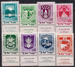 Израиль 1969 год. Гербы городов и областей Израиля. 8 марок с купоном