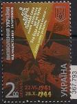 Украина 2014 год. 70 лет освобождения от фашистских захватчиков. 1 марка. (367,793)